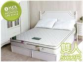 獨立筒床墊【YUDA】法式柔情【3M防潑水+24CM】5尺雙人 高碳鋼三線 獨立筒床墊/彈簧床墊