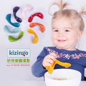 Kizingo 美國曲線學習湯匙(左/右手版)(8色)