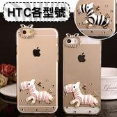 HTC U11 EYEs Desire12+ U11 Plus U12Plus A9S 10 lifestyle 斑馬貼鑽 手機殼 水鑽殼