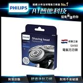 Philips飛利浦電鬍刀刀頭 SH90 免運費