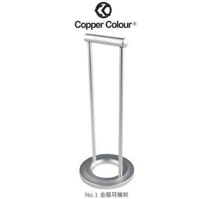 晶豪泰 分期0利率 Copper Colour No.1 金屬耳機架 精品耳機支架 質感耳機支架
