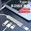 MacBook air蘋果電腦轉換器type-c轉USB分線器u盤轉接頭mac拓擴展多插口 創意新品