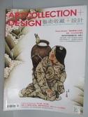 【書寶二手書T1/雜誌期刊_QNI】藝術收藏+設計_2013/7