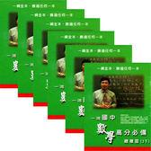 對折出清只到9月底!!國中數學第1-6冊(一上~三下)DVD +講義 張弘毅老師講授