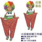 【小丑裝扮服】萬聖節化妝表演舞會派對造型角色扮演服裝道具