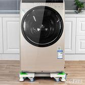 洗衣機底座架子304不銹鋼托架移動萬向輪小天鵝海爾滾筒通用墊高支架 PA1212『pink領袖衣社』
