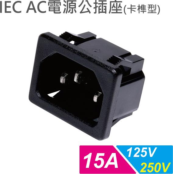 IEC 電源公插座 / 3P AC電源公插座(卡榫式) 15A/125VAC & 15A/250VAC