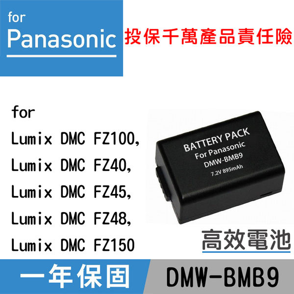 御彩數位@特價款Panasonic DMW-BMB9 電池 Lumix DMC FZ40 FZ45 FZ48 FZ150