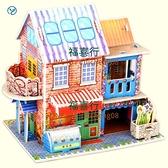 3D立體拼圖田園別墅益智手工兒童小屋房子紙模型拼裝玩具禮物【福喜行】