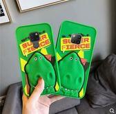 華為 Mate 20 pro Mate20X 手機殼 軟硅膠 創意 立體 卡通 恐龍 搞怪 綠色系 防摔 全包 保護殼 防指紋