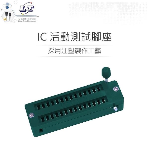 『堃邑Oget』28P DIP窄腳 IC活動腳座 測試插座 緊鎖座