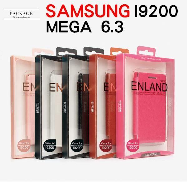 卡來登 SAMSUNG I9200 MEGA 6.3 皮套 保護套 手機套 側翻 公司貨 英倫系列【采昇通訊】