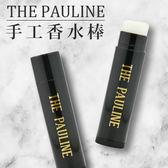 韓國 The Pauline 手工 香膏 固體 香水棒 5g 攜帶型 凝香膏【BG Shop】多款供選
