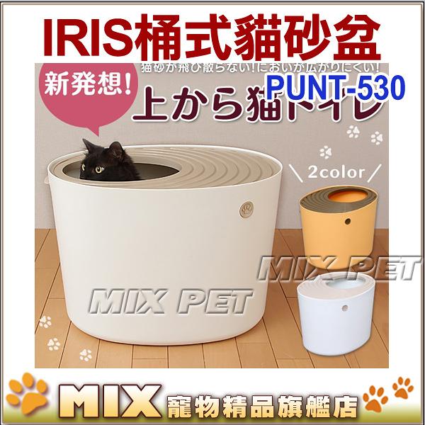 ◆MIX米克斯◆日本IRIS【PUNT-530】新桶式貓砂盆,終極版解決砂亂噴問題~落砂盆功能