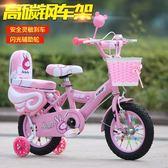 兒童自行車2-3-4-5-6-7-9歲男女孩寶寶單車12/14/16寸小孩腳踏車【快速出貨八五折】JY