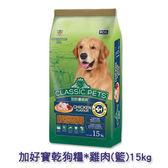 加好寶乾狗糧_雞肉(藍)15kg【0216零食團購】8850477253711