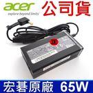 公司貨 宏碁 Acer 65W 原廠變壓...