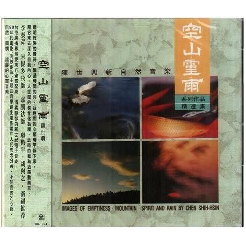 陳世興 空山靈雨 CD  (購潮8)