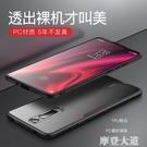 紅米k20pro手機殼小米k20透明redmi超薄防摔磨砂硬殼k20 pro尊享版『摩登大道』
