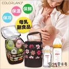 Colorland台灣總代理奶瓶保溫袋 ...
