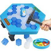 禮物小乖蛋拯救破冰企鵝桌游敲打冰塊積木兒童桌面游戲親子互動Y-0166