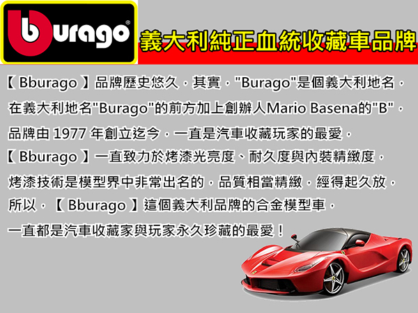 限時68折《 Bburago 》1/18法拉利平裝版-F50 close top 跑車 模型車 ╭★ JOYBUS玩具百貨