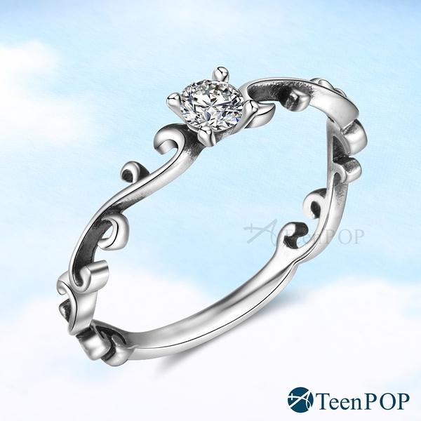 925純銀戒指 ATeenPOP 閃耀之星 尾戒 單鑽戒指 情人節禮物