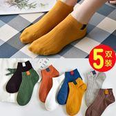 襪子女短襪夏季純棉薄款韓國淺口可愛低幫船襪男女吸汗防臭棉襪 BBJH