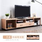 【時尚屋】[MX9]瑞斯橡木伸縮電視櫃MX9-256-1免運費/免組裝/電視櫃