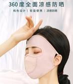 透氣面紗女夏季防曬面部罩遮全臉冰絲口鼻罩薄款防紫外線掛耳面罩 提拉米蘇