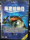 挖寶二手片-B04-正版DVD-動畫【海底總動員1】- 國英語雙發音 迪士尼(直購價)