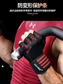 施耐德健身手套男女半指啞鈴單杠力量器械訓練防滑護腕運動裝備
