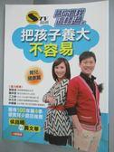 【書寶二手書T2/保健_XGR】把孩子養大不容易_黃瑽寧,李思儀,王宏哲