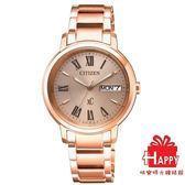 CITIZEN 星辰  亞洲限定款** 女伶優雅時尚腕錶 ♥ EW2422-55X   玫瑰金