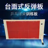 乒乓球桌面式反彈板發球機練球器乒乓擋板專業單人練習對打板小明同學 NMS