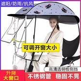電動車遮陽罩 電動車雨棚蓬新款加厚車棚電瓶自行三輪摩托車防曬遮陽傘擋風雨罩