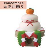 Hamee 日本 DECOLE concombre 正月新年系列 療癒公仔擺飾 (豪華鏡餅) 586-488327