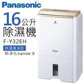 Panasonic』☆  國際牌 16L nanoe清淨除濕機 F-Y32EH *免運*