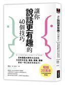 讓你說話更有趣的40個技巧:日本說話大師教你這樣說,克服緊張害羞,報告、提案、閒..