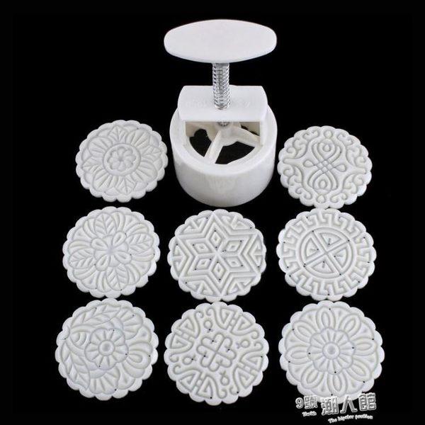 烘焙工具 中秋手壓式月餅模具模型綠豆糕點冰皮月餅模子  9號潮人館