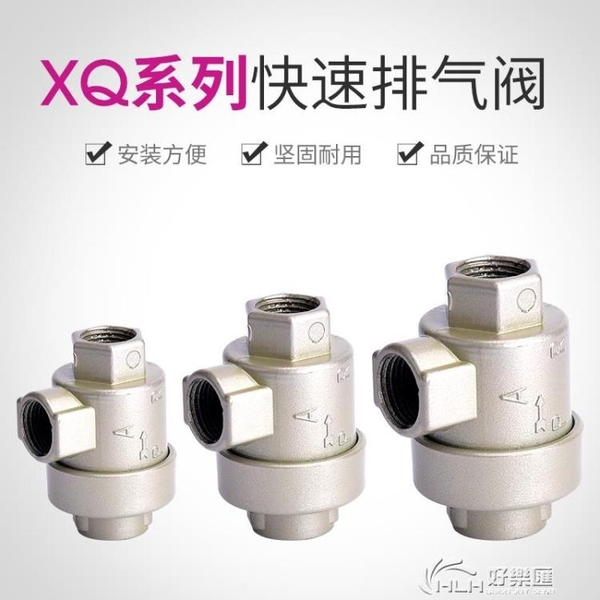 XQ170600氣動快速排氣閥快排閥171000放氣閥171500氣缸提速配件 好樂匯
