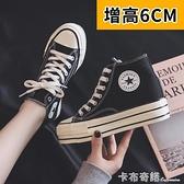 厚底內增高筒帆布女夏秋季新款學生百搭韓版街拍厚底板布鞋子