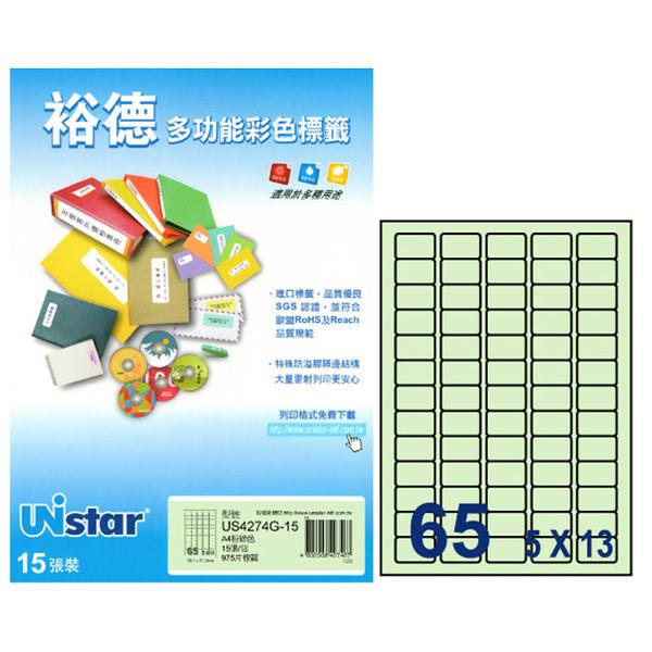 裕德 編號(35) US4274 多功能彩色標籤65格(38.1×21.2mm) 15入/包