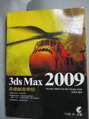 【書寶二手書T3/電腦_ZIW】3ds Max 2009 基礎創意學院_丁裕峯_附光碟