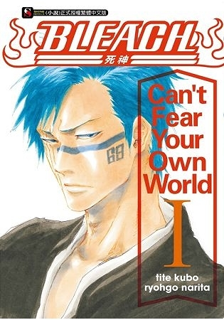 BLEACH死神 Cant Fear Your Own World 01