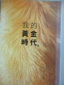 【書寶二手書T8/寵物_OMX】我的黃金時代_詹仁雄
