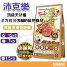 沛克樂頂級天然糧-羊肉小顆粒15kg【寶...