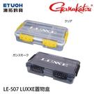 漁拓釣具 GAMAKATSU LE-507 LUXXE [置物盒]
