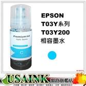 USAINK★EPSON  T03Y200 藍色 寫真型填充墨水/補充墨水 適用型號:  L4150  /L4160 / L6170 / L6190 /001/T03Y系列