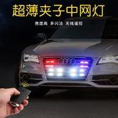 車裝飾燈汽車裝飾led超亮強光遙控中網爆閃警示燈改裝開道遠光反擊燈DC218【VIKI菈菈】